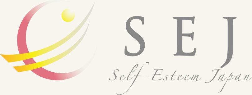 セルフエスティーム・ジャパン -SEJ Self-ESteem Japan-