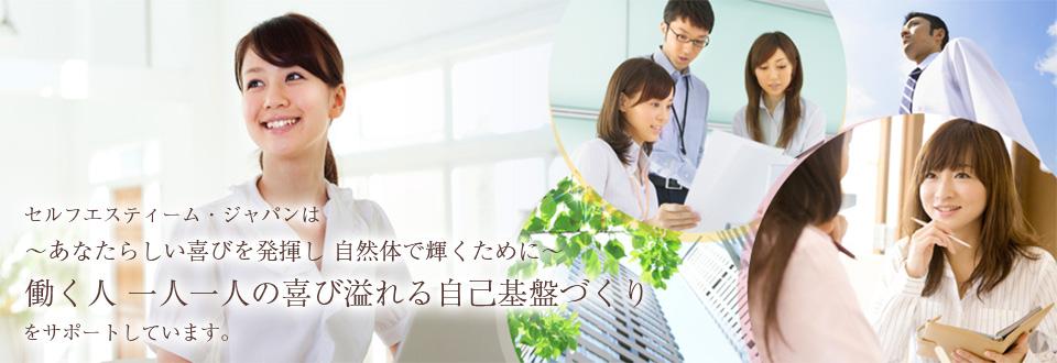セルフエスティーム・ジャパンは社員お一人一人が「幸せに輝ける」会社作りを応援しています。